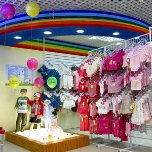 Детские магазины Цивильска