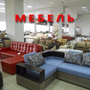 Магазины мебели Цивильска