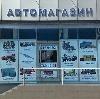 Автомагазины в Цивильске