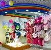Детские магазины в Цивильске